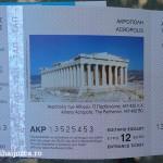acropole-atena-2